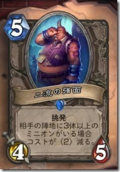gadgetzan-fbj-second-rate-bruiser