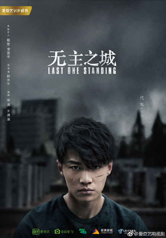 Last One Standing China Web Drama