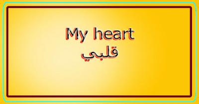 My heart قلبي