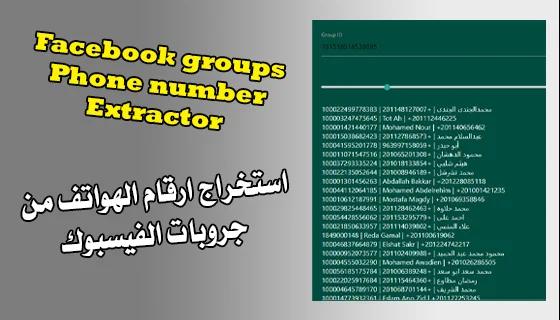 استخراج رقم موبيل اعضاء جروبات الفيسبوك Facebook Phone Number Extractor