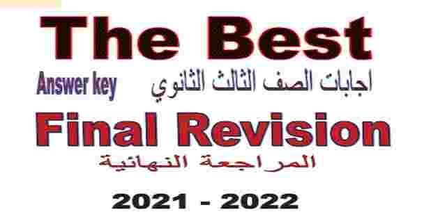 اجابات كتاب ذا بيست The Best المراجعة النهائية للصف الثالث الثانوى 2021 pdf