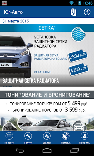 Hyundai Юг-Авто