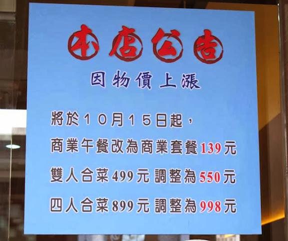 價格調漲-二分之一泰式小館,台中泰式料理餐廳