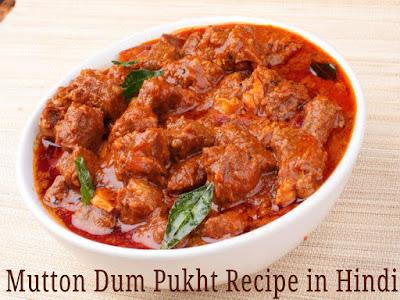 मटन दम पुख्त (Mutton dum Pukht) दम पुख्त का शाही खाना बढ़ाये दावत की शान