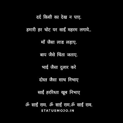 SAI NATH STATUS