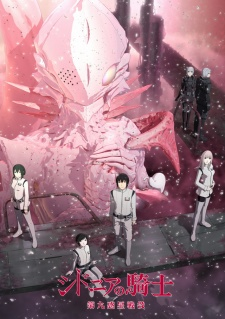 Sidonia no Kishi: Daikyuu Wakusei Seneki - Knights of Sidonia: Battle for Planet Nine | Knights of Sidonia: War of the Ninth Planet | Sidonia no Kishi: Dai-kyuu Wakusei Seneki