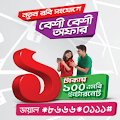 Robi New Connection Dumdam Offer