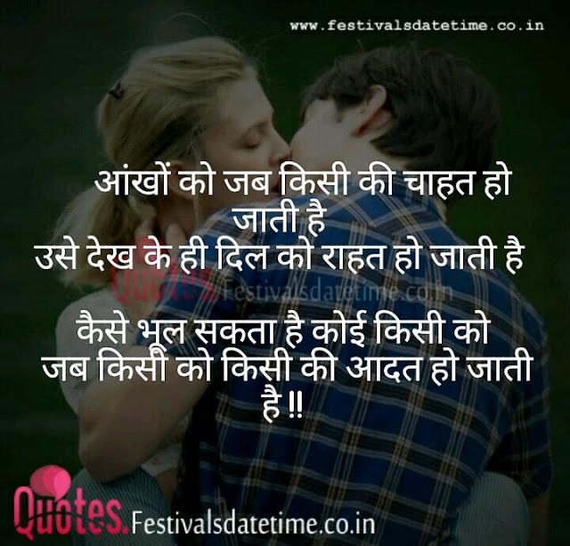 Image result for Love Shayari Image Download