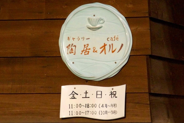 ギャラリー陶居 & Cafe・オルノ(滝川市)