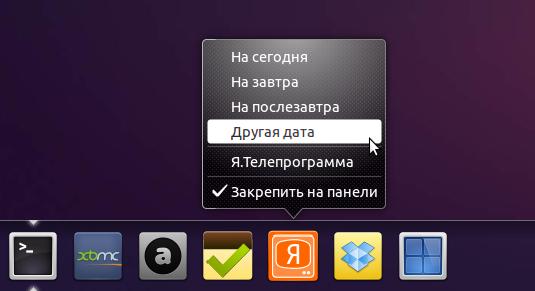 Лаунчер внизу экрана