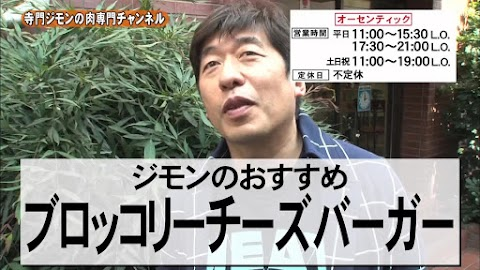 寺門ジモンの肉専門チャンネル #35 オーセンティック-10286.jpg