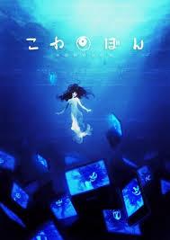 Kowabon - Anime Kowabon 2015 Poster