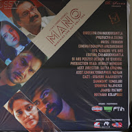Mano Short Film Premier