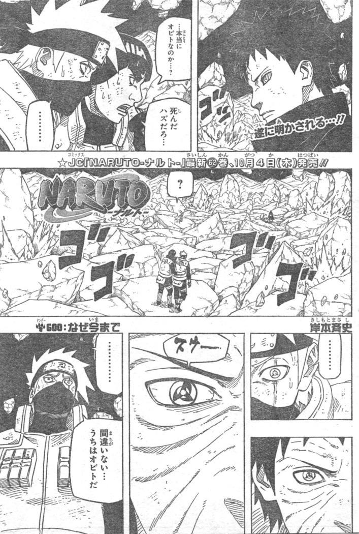 ナルト Chapter 600 Page 1