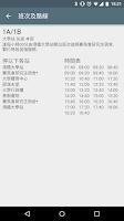 Screenshot of 中大校巴