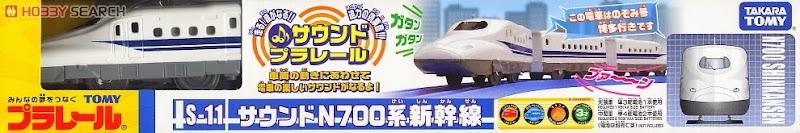 Đồ chơi Tầu hỏa S-11 Series N700 Shinkansen có âm thanh được làm từ chất liệu cao cấp, an toàn
