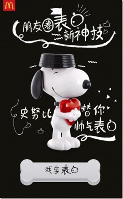 2015.01.11 Snoopy Mcdonald 08