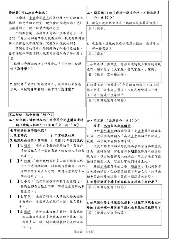 106六上第2次社會學習領域評量筆試卷2_02