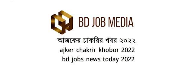আজকের চাকরির খবর ২০২২ - ajker chakrir khobor 2022 - bd jobs news today 2022 - বিডি জবস নিউস আজকের - চাকরির খবর ২০২২ - chakrir khobor 2022