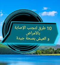 10 طرق لتجنب الامراض