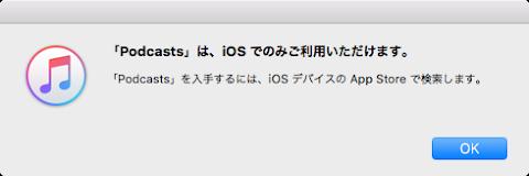 「Podcasts」は、iOSのみでご利用いただけます。