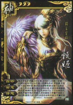 God Zhen Ji