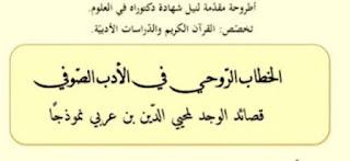 الخطاب الرّوحي في الأدب الصوفي -41