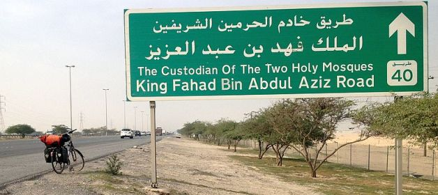 Kuwait Nationalstraße 40: The Custodian Of The Two Holy Mosques King Fahad Bin Abdul Aziz Road