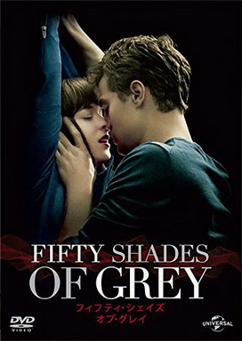 [MOVIES] フィフティ・シェイズ・オブ・グレイ / FIFTY SHADES OF GREY (2015)