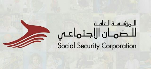 إعلان الضمان الاجتماعي حول برنامج مساند