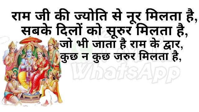 राम जी की ज्योति से नूर मिलता है, सबके दिलों को सूरुर मिलता है, जो भी जाता है राम के द्वार, कुछ न कुछ जरुर मिलता है,