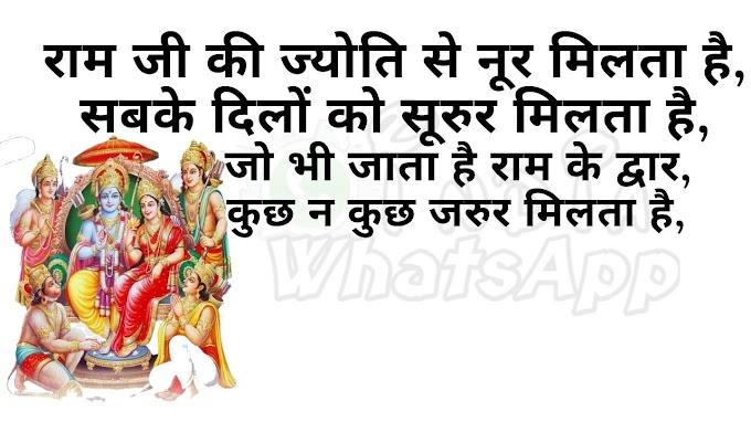 Ram Ji Ki Jyoti Se Noor Milta Hai Ram Status राम जी की ज्योति से नूर मिलता है