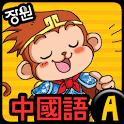 [장원] 중국어 단어카드 (A) icon