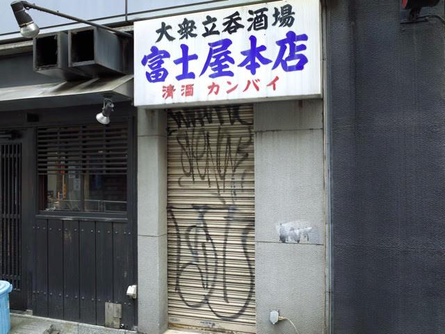 同じビルの裏にある、せんべろ立ち飲み酒場富士屋本店のお昼の外観。