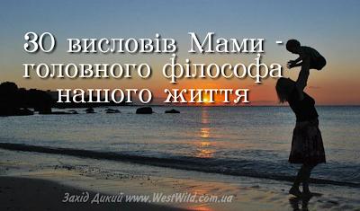 Як говорить мама)))