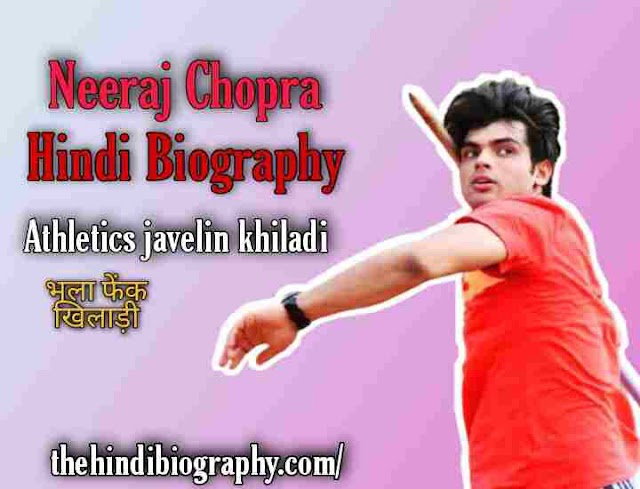 Neeraj Chopra Biography In Hindi, age, height,caste and Net Worth