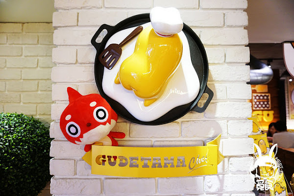 Gudetama Chef-蛋黃哥五星主廚餐廳 怪物彈珠合作活動 可愛度爆表