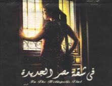 فيلم في شقة مصر الجديدة للكبار فقط