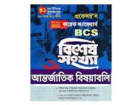 Current Affairs  ৪১তম BCS বিশেষ সংখ্যা: আন্তর্জাতিক বিষয়াবলি - PDF