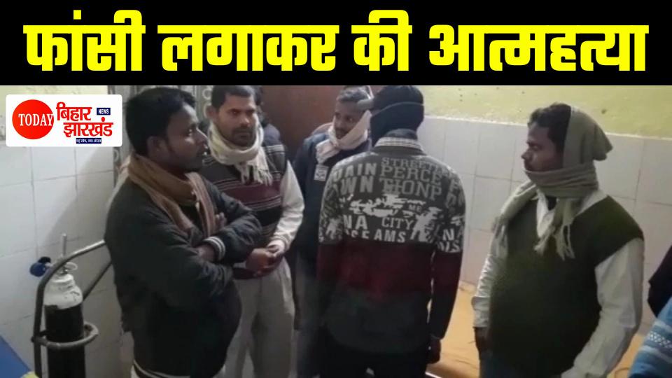 घरेलू विवाद से तंग आकर शख्स ने फांसी लगाकर की आत्महत्या, जांच में जुटी पुलिस