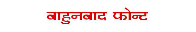 Bahunbad Font