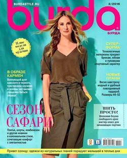 Читать онлайн журнал<br>Burda №2 Февраль 2016<br>или скачать журнал бесплатно