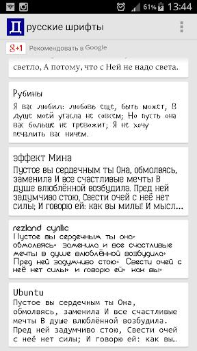 Русские шрифты для Flipfont