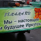 Карнавал 2011, Иркутск, Россия