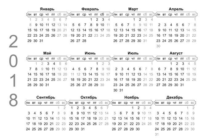 черно-белый горизонтальный календарь 2018