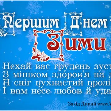 З першим зимовим днем! Привітання в картинках українською мовою.