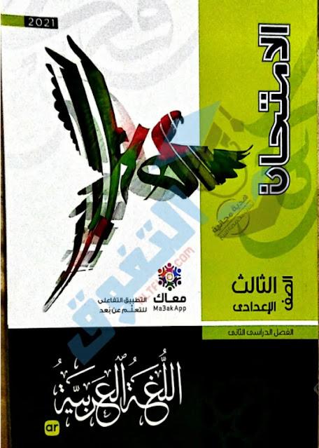 كتاب الامتحان (الشرح) فى اللغة العربية للصف الثالث الاعدادى ترم ثانى 2021 pdf