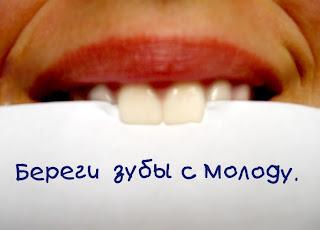 береги зубы с молоду, белые зубы, исправление прикуса