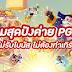 Playing in PG Slots Online Gambling Websites