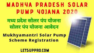 Madhya Pradesh Solar Pump Yojana 2020